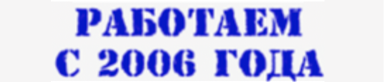 ТК Сириус работает с 2006 года